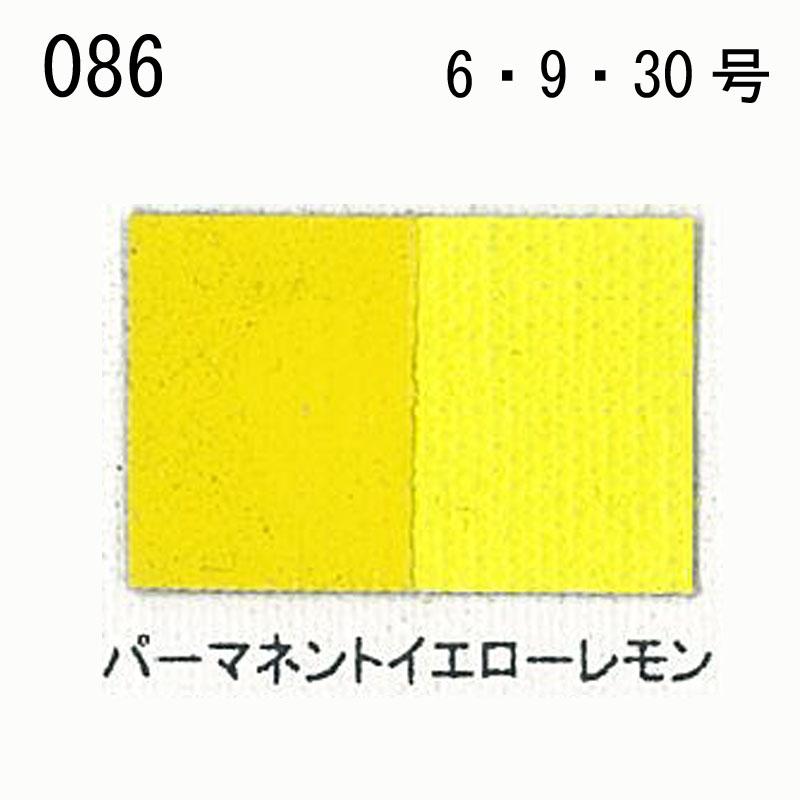 文房堂アーチスト油絵具 086パーマネントイエロー レモン