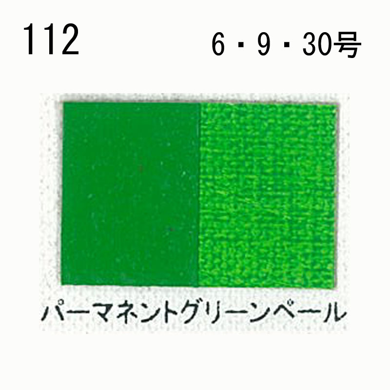文房堂アーチスト油絵具 112パーマネントグリーン ペール