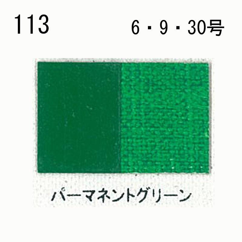 文房堂アーチスト油絵具 113パーマネントグリーン