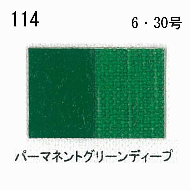 文房堂アーチスト油絵具 114パーマネントグリーン ディープ