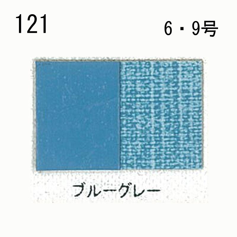 文房堂アーチスト油絵具 121 ブルーグレー