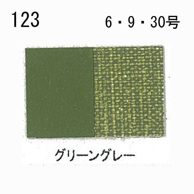 文房堂アーチスト油絵具 123 グリーングレー