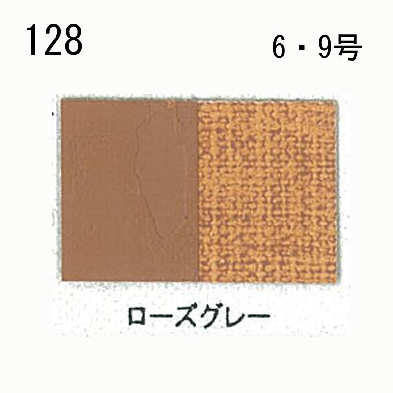 文房堂アーチスト油絵具 128 ローズグレー