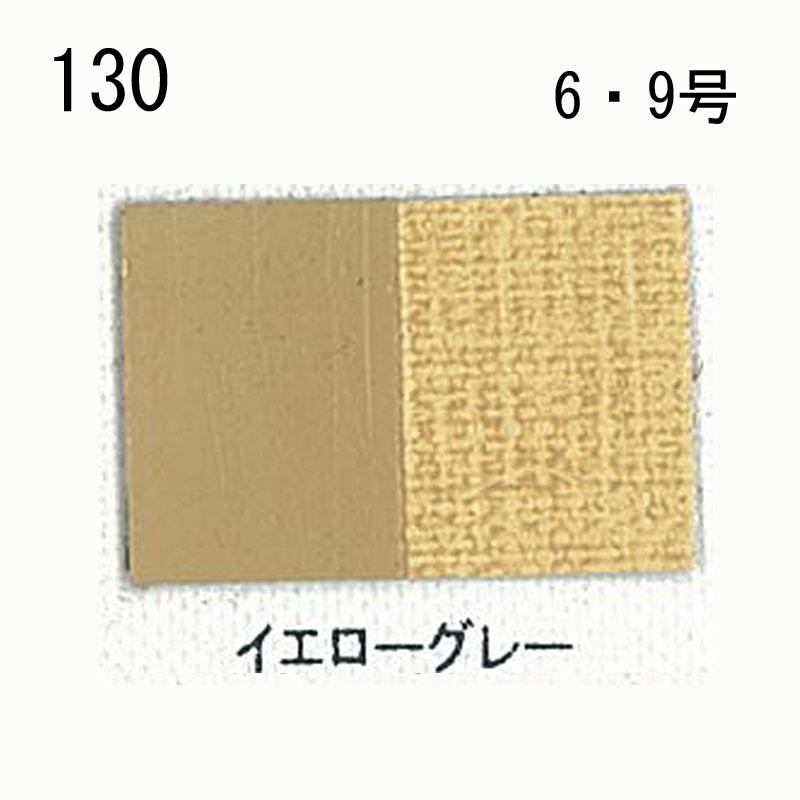 文房堂アーチスト油絵具 130 イエローグレー
