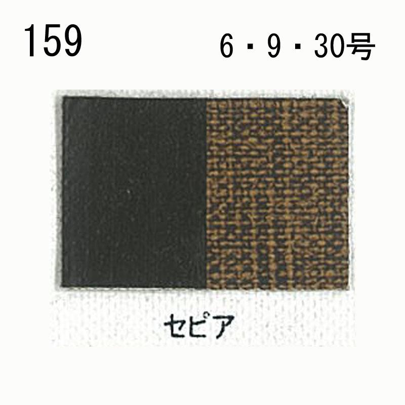 文房堂アーチスト油絵具 159 セピア