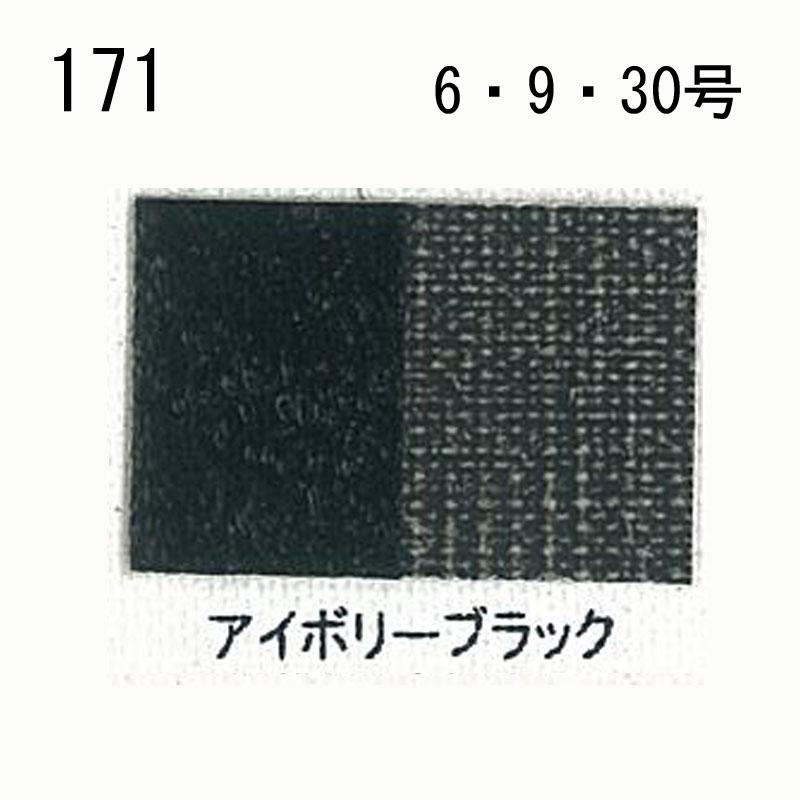 文房堂アーチスト油絵具 171 アイボリー ブラック