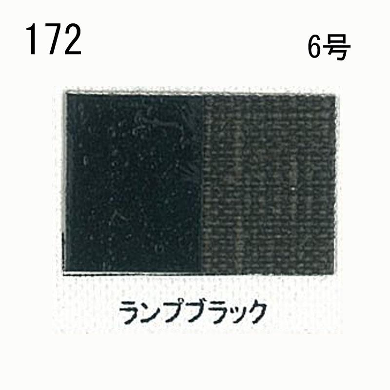 文房堂アーチスト油絵具 172 ランプ ブラック