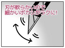 アイシー Hatsuri ハツリ