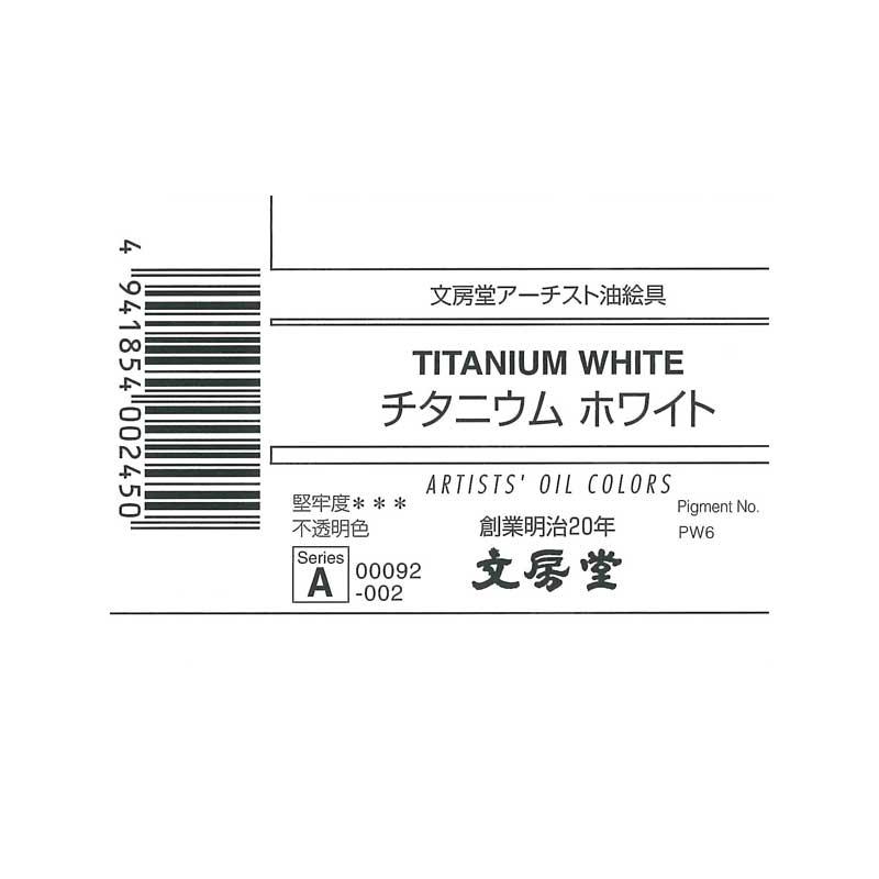 文房堂アーチスト油絵具 002 チタニウムホワイト