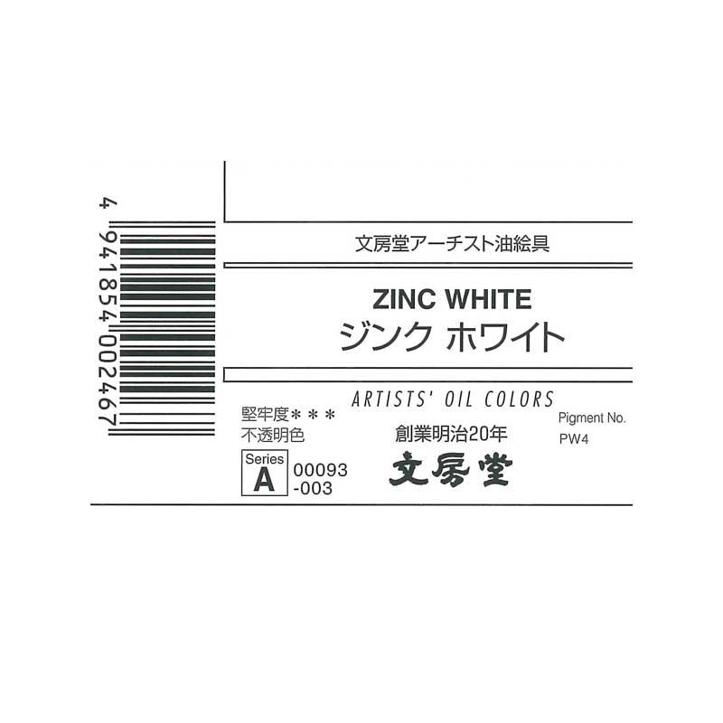 文房堂アーチスト油絵具 003 ジンクホワイト