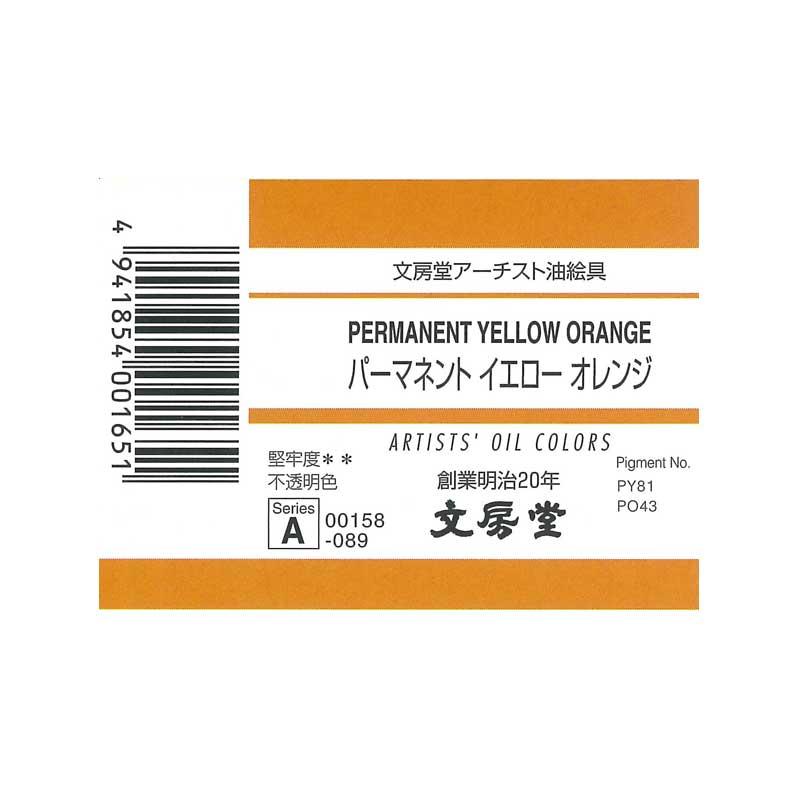 文房堂アーチスト油絵具 089 パーマネント イエローオレンジ