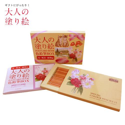 色鉛筆BOX 花・風景・動物編  大人の塗り絵 POSTCARD BOOK