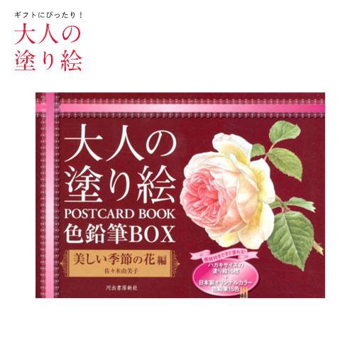 色鉛筆BOX 美しい季節の花編  大人の塗り絵 POSTCARD BOOK