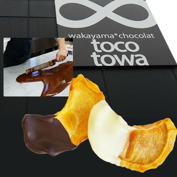 友チョコ、義理チョコ、お配りチョコに人気!<br>和歌山チョコレート「柿チョコ」ノアールorホワイト 個包装1枚入<br>(10枚以上全国送料無料!)<br><br>チョコレート専門店とことわ監修の逸品!