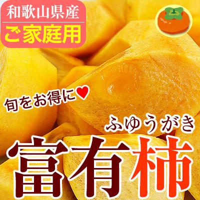 2021年ご予約開始 和歌山の柿 富有柿の通販(生柿) 約4kg(16〜20玉前後)<br><br>送料無料 ※一部地域除く<br><br>※ご家庭用のお買得な甘柿の富有柿(ふゆうがき)。<br>※種がございます。<br>※11月上旬からの順次出荷です。
