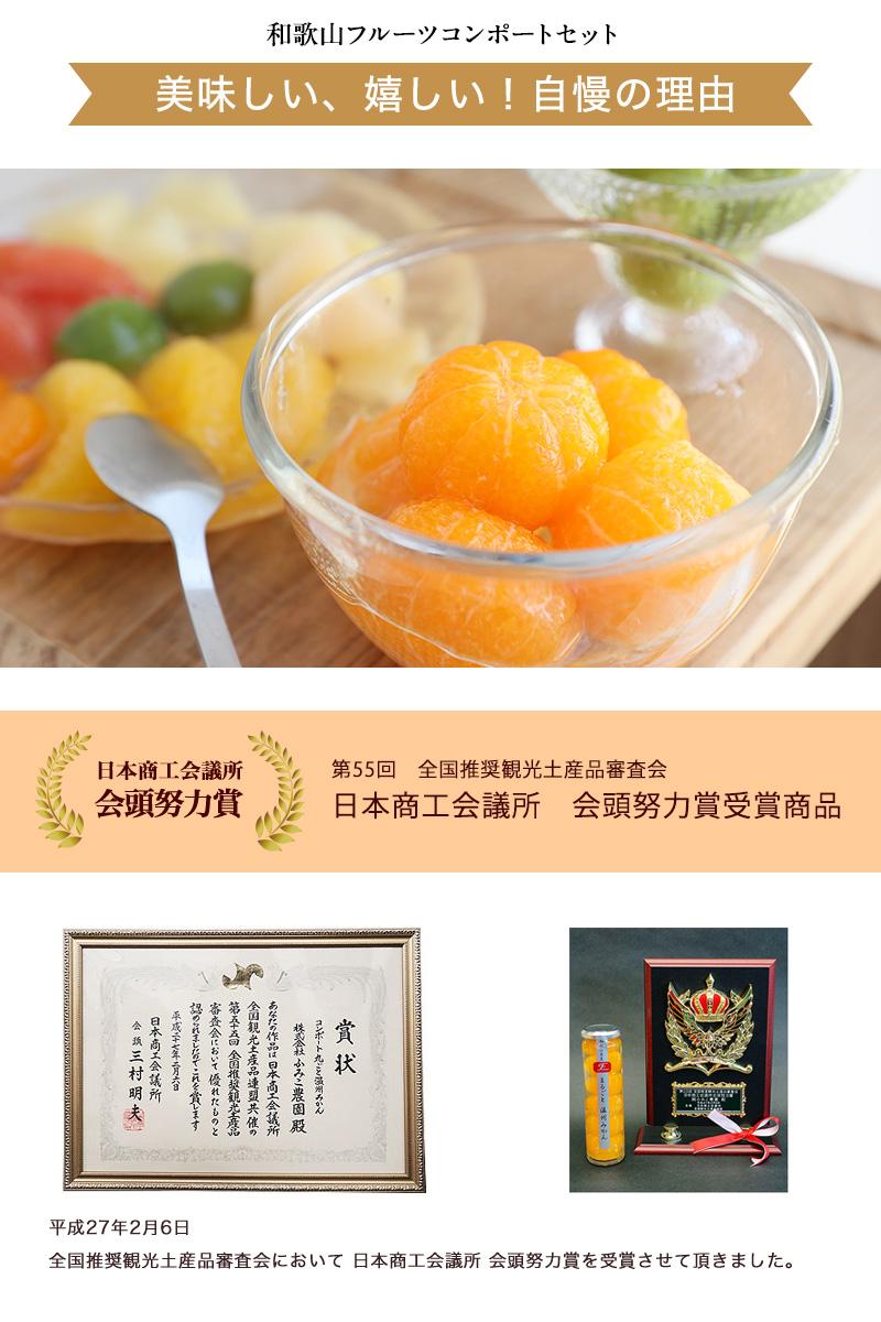 和歌山果実のフルーツコンポートセット<br>日本ギフト大賞2017和歌山賞受賞!<br>送料無料<br>丸ごと温州みかん、ほのかな苦味のはっさく<br>果実たっぷりわかやまポンチ<br>お洒落で可愛い瓶入りスイーツ内祝い