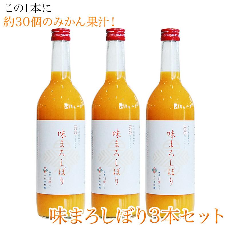 この1本に約30個のみかん果汁!<BR>「味まろしぼり720ml 3本セット」