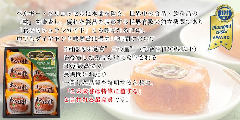 完全無添加 紀州自然菓 あんぽ柿12個入(960g以上)<br> 1つ70g以上の立派な干柿 和菓子の元祖 スイーツ 果実