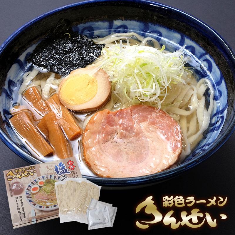 彩色ラーメン きんせいラーメン3食スープ付<br>【全国送料無料】<br>大阪の人気ラーメン店こだわりの<br>鶏と魚介のダブルスープに平打ち太麺が合います!<br>店主監修のこだわりの味を是非!