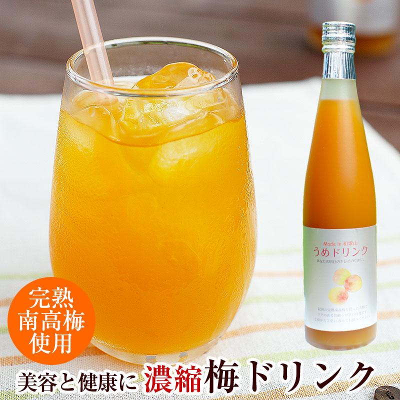 完熟梅ジュース(紀州南高梅使用)500ml<br>2倍濃縮タイプ<br>香り高く濃厚なコクのある梅ドリンク。<br>冷水、ソーダ、お酒で割っても美味しい!