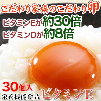 こだわり家族のこだわり卵 30個入<br>【送料無料】<br>ビタミンE 30倍、ビタミンD 8倍<br>生で食べても安全!濃厚なコクが特徴!<br>鮮やかなオレンジ色の玉子を直送
