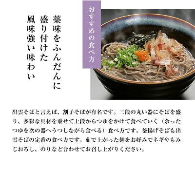 日本蕎麦めぐりセット (めんつゆ6食付)ご家庭用【送料無料】敬老の日 ギフト 蕎麦 信州そば へぎそば 出雲そば