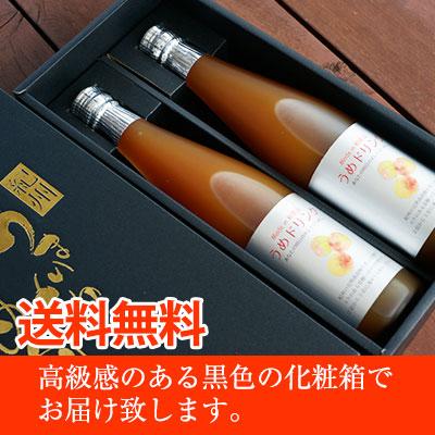 完熟梅ジュース(紀州南高梅使用)500ml<br>2本セット化粧箱入<br>2倍濃縮タイプ<br><br>送料無料!<br>香り高く濃厚なコクのある梅ドリンク。<br>冷水、ソーダ、お酒で割っても美味しい!
