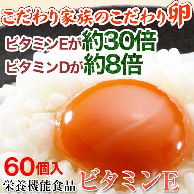 こだわり家族のこだわり卵 お得な60個入<br><br>【送料無料】<br>栄養機能食品(ビタミンE)。<br>ビタミンE 30倍、ビタミンD 8倍!<br>生で食べても安全。濃厚なコクのある黄身が特徴の美味しいたまご!<br>全てにこだわった鮮やかなオレンジ色の玉子を直送