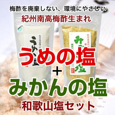 梅塩2種 梅の塩250g、みかん塩200g<br>【全国送料無料】※ネコポスお届け。(日時指定不可・代引不可・同梱不可)
