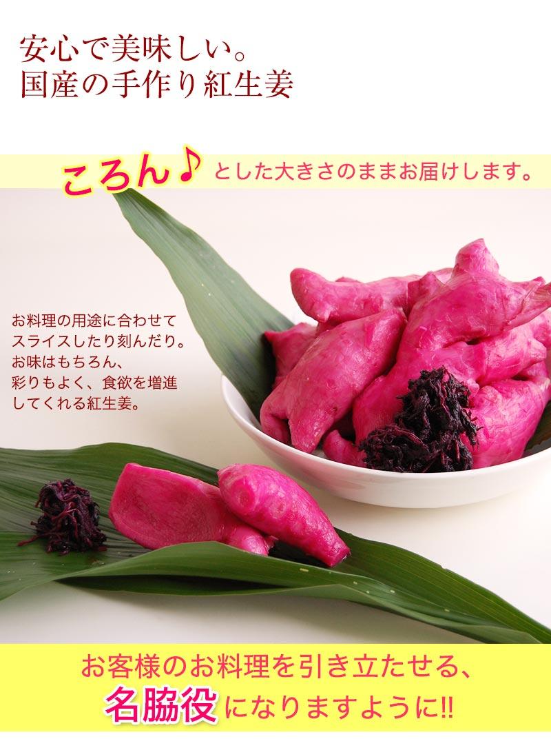 紀州ふみこの紅生姜600g (固形500g)<BR>和歌山県産の新生姜だけを使用した手作り紅しょうが<BR>保存料、着色料無添加の国産 手作り 紅ショウガ 送料無料