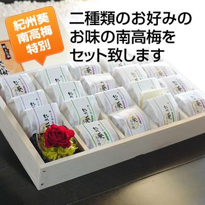 内祝い ギフト <br>紀州葵梅 個包装19粒 国産ブリザーブドフラワー付 木箱入。<br>送料無料 ※一北海道、沖縄を除く<br>低塩味梅、しそ漬梅からお好みでお選び頂けます。