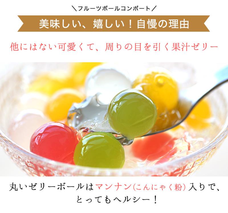 お歳暮 誕生日 贈り物 果汁たっぷり!フルーツゼリーボールコンポート<br>5本セット 送料無料<br>みかん&ミックス&ライチ、イチゴ&ミックス&メロンの詰め合わせ。<br>ゼリー スイーツ 子供 内祝 プチギフト