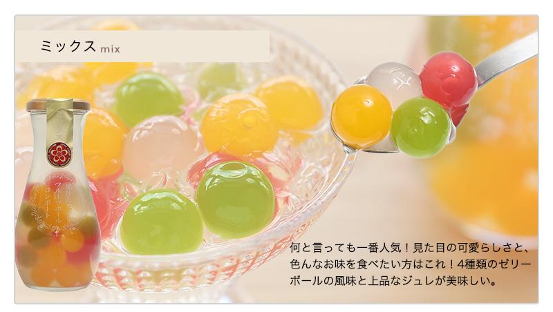 果汁たっぷり!フルーツゼリーボールコンポート<br>5本セット 送料無料<br>みかん&ミックス&ライチ、イチゴ&ミックス&メロンの詰め合わせ。<br>ゼリー スイーツ 子供 内祝 プチギフト