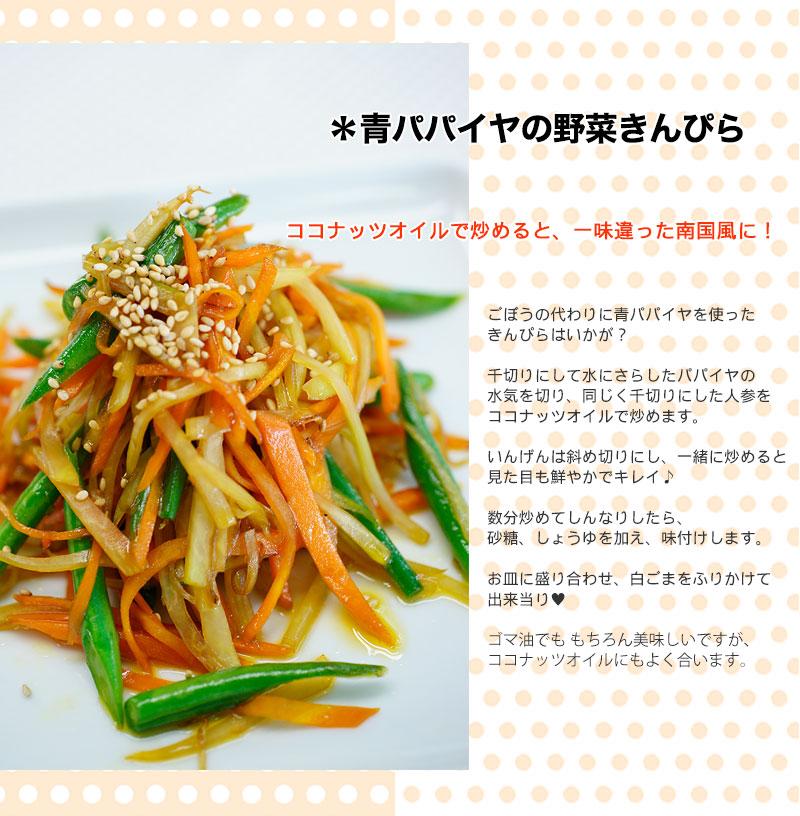 和歌山県産 青パパイヤ 約1kg(1玉) パパイン酵素たっぷり!効能たっぷり! ソムタムやサラダ、きんぴら、野菜炒め、フライに煮物、カレーにも! ※販売期間9月上旬〜11月下旬
