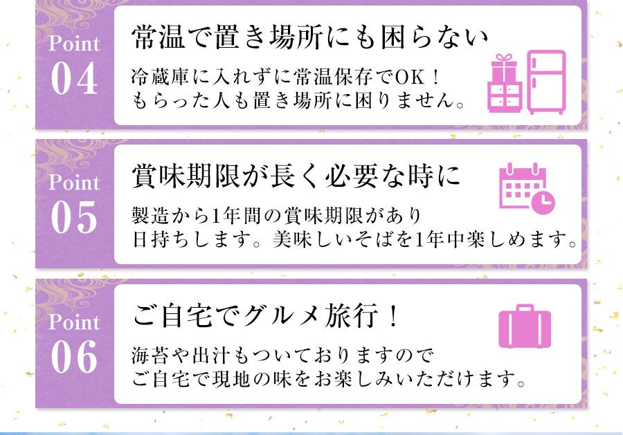 日本蕎麦めぐりセット (濃縮スープだし6食付)ご家庭用【送料無料】 ギフト 蕎麦 信州そば へぎそば 出雲そば