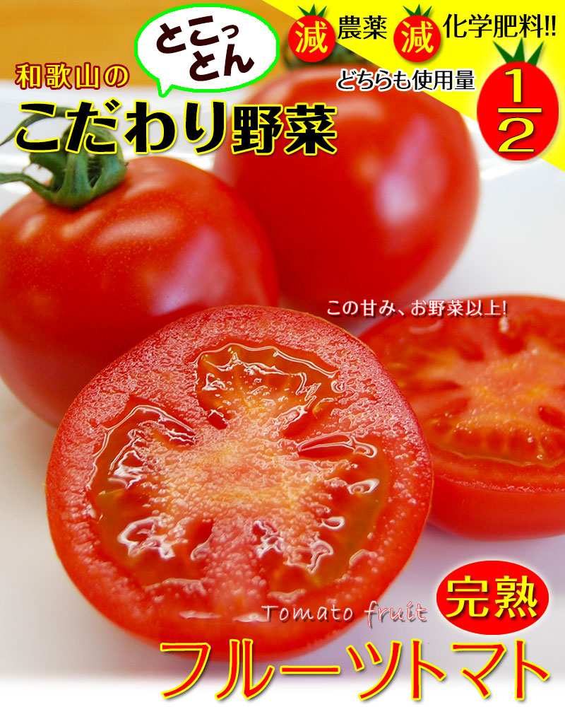 こだわりフルーツトマト2kg(送料無料) 匠の里紀州 假家英明が育てる 減農薬・減化学肥料栽培、土作りにこだわり抜いた安心安全なトマト  驚きの糖度と絶妙のコクが余韻を引く、もうひと口食べたくなる美味しいフルーツトマト! ハウス栽培/サラダ/パスタ