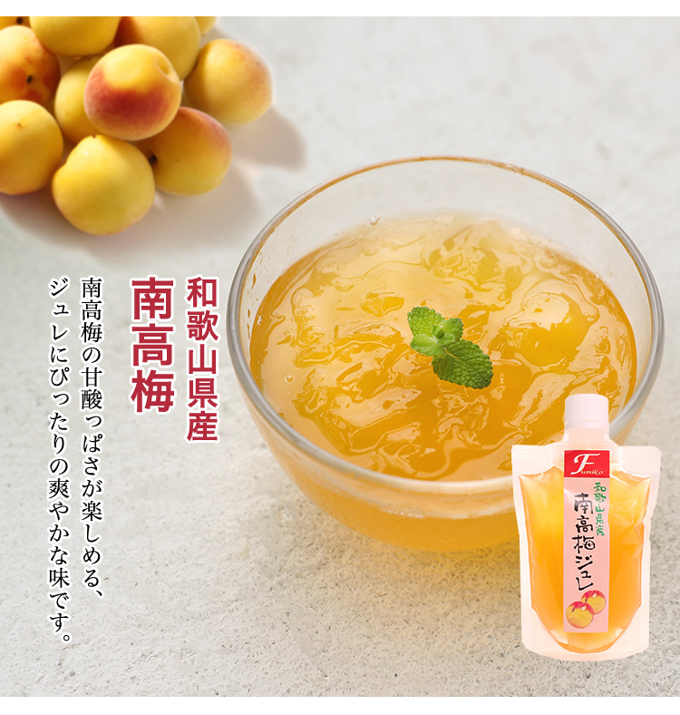 ギフト 内祝い<br>和歌山果実の飲むジュレゼリー8本セット<br>温州みかん、白桃、南高梅、じゃばら、柚子の5種類のジュレ<br>ジュレだからのど越し良く小さなお子様やご年配の方にも人気!