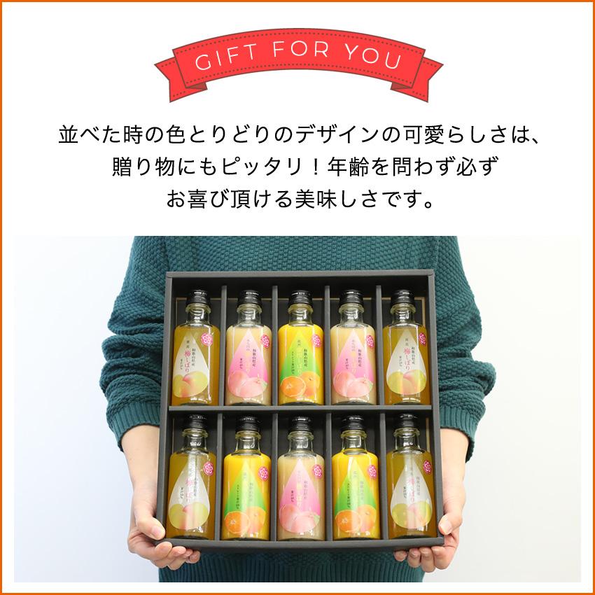 果実ジュース 紀州果実しぼりジュース (蜜柑しぼり、南高梅しぼり、あら川の桃しぼり)果汁たっぷり 瓶入10本 送料無料 ギフト プレゼント 飲料 おしゃれ 内祝