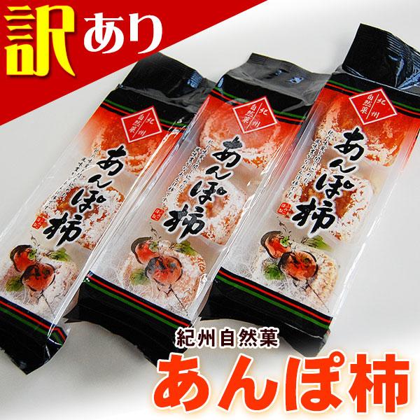 訳あり B級 あんぽ柿 9個入<br><br>【送料無料】<br>3個入×3パックでお届けします。<br>柿の周りに白い果糖が付いた、見た目はいまいち。<br>でもお味は贈答用と同じ美味しいあんぽ柿!<br>ご家庭用に大変お買得な干し柿です!