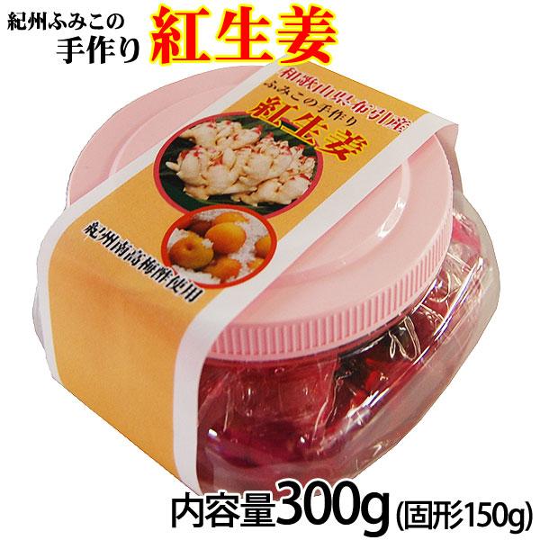 紀州ふみこの紅生姜300g (固形150g)<BR>和歌山県産の新生姜だけを使用した手作り紅生姜。<BR>保存料、着色料無添加の国産紅生姜!