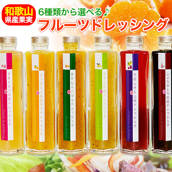 和歌山県産フルーツドレッシング<br>選べる6種類!<br>みかんバジル、はっさく赤唐辛子、ももクコの実、ゆず山椒、うめしそ山椒、しょうゆ梅蜜ドレッシング