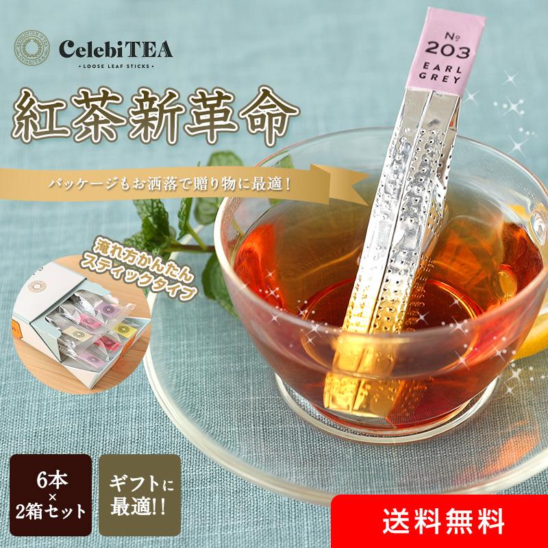 送料無料<br>新紅茶革命!CelebiTEA(セレビティー)ギフトセット<br>インド産本格茶葉、天然香料のみの本格的な紅茶をカジュアルに。しかもオシャレでセレブな味と香りを楽しめる!<br>特許技術のスティックティー<br>内祝 プチギフト
