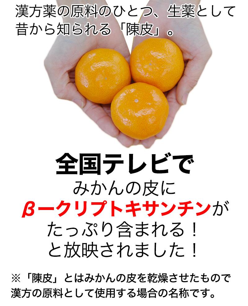 和歌山県産みかんの皮(粉末)50g×3袋(殺菌済)<br>【全国送料無料】ネコポス便<br>テレビで話題のみかん果皮!<br>色んなお料理にお使い頂けます。<br>陳皮 フルーツ調味料 薬味 トッピング