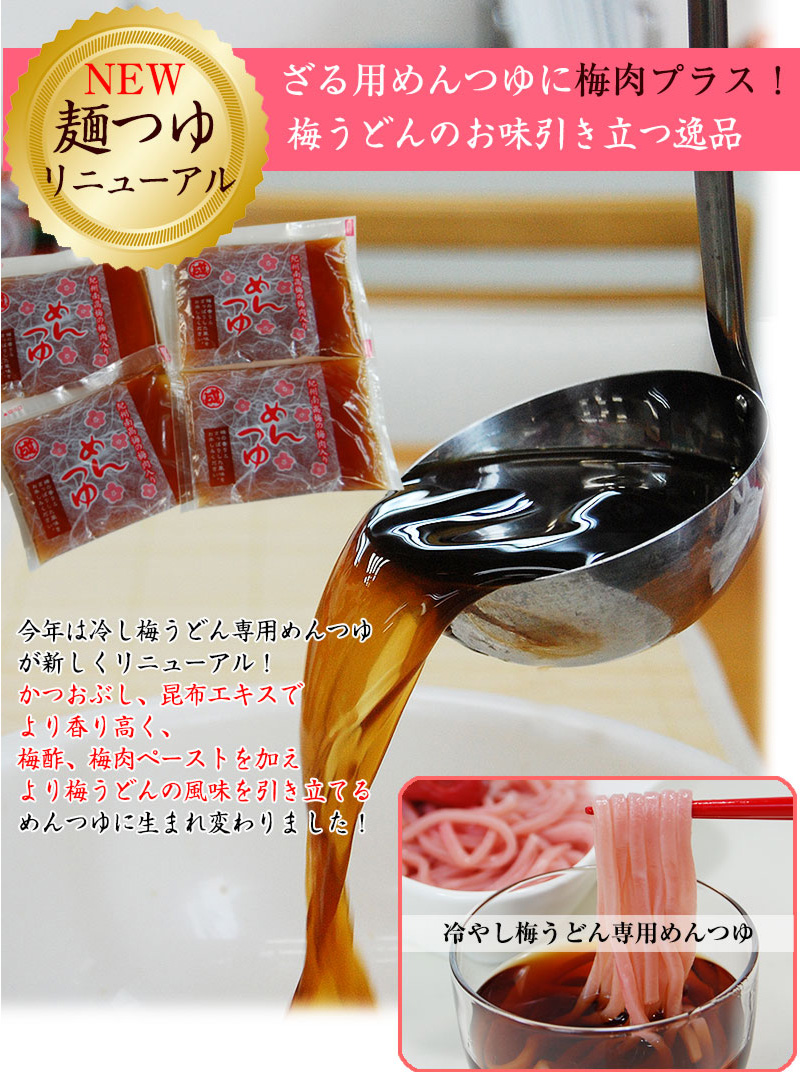 紀州南高梅肉を練り込みました<BR>冷し梅うどん 4食スープ付(麺400g) <BR>【ミヤネ屋で紹介】