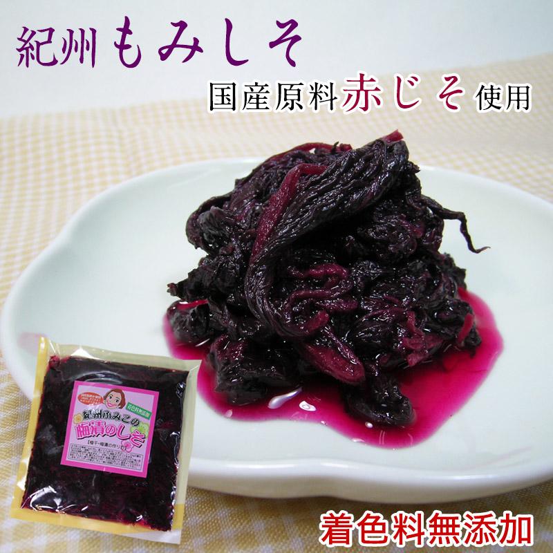 紀州ふみこのもみしそ 300g<br>国産原料(赤じそ)使用、着色料無添加