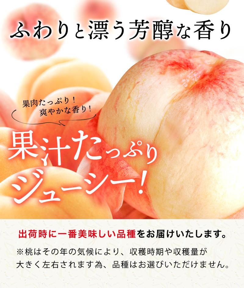 2021年ご予約開始 和歌山の桃 (光センサー桃) 約2kg 6玉入<br>  大玉・秀品を選んでお届けします!<br>  果汁たっぷりジューシーな桃を産地直送!送料無料