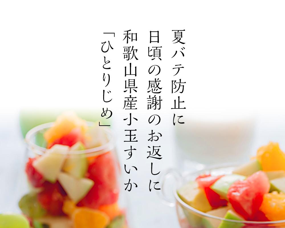 美味しい すいか 小玉スイカ!<br>和歌山県産ひとりじめスイカ\送料無料/(北海道、沖縄を除く)<br>小玉だから冷蔵庫に入る!<br>小玉なのに中身ずっしり!<br>とっても甘くてジューシー栄養たっぷりのすいかです。