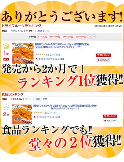 国産ドライみかん「ドラ蜜ちゃん」25g×3袋<br>全国送料無料<br>有田みかん ドライフルーツ<br>美味しくて栄養たっぷりの自然菓スイーツ!