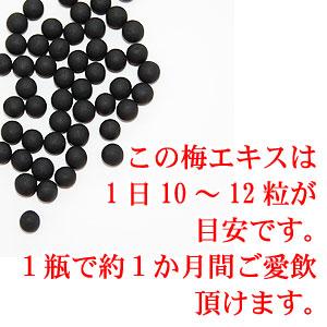 紀州梅エキス(粒状)52.5g <br>完全無添加・塩分ゼロ!クエン酸の宝庫!<br>紀州南高梅100%使用