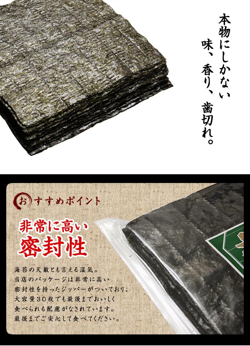 焼き海苔【ネコポス送料無料】国産上焼きのり30枚入り(うめの塩100g付)
